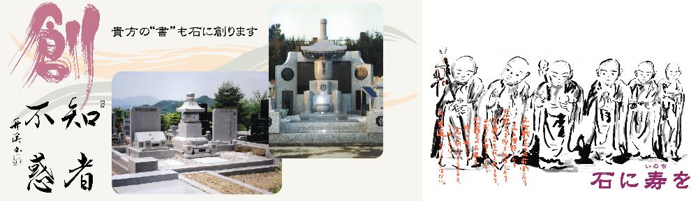 【墓石宮城】亀屋石材専務ノブイチのブログ